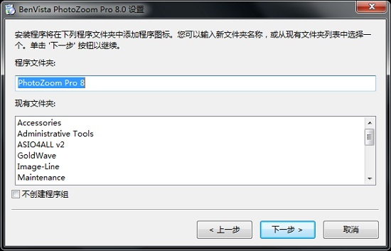 PhotoZoom Pro 8安装激活教程 第6张