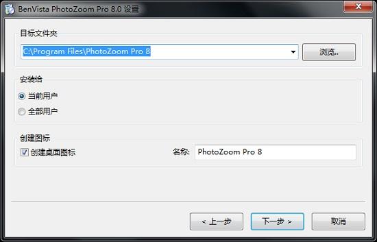 PhotoZoom Pro 8安装激活教程 第4张