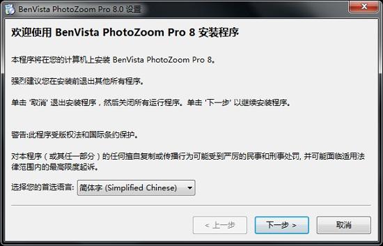 PhotoZoom Pro 8安装激活教程 第2张