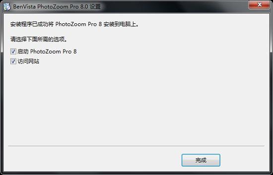 PhotoZoom Pro 8安装激活教程 第8张