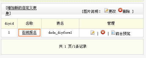dedecms自定义表单制作和调用办法  SEO 第9张