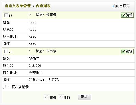 dedecms自定义表单制作和调用办法  SEO 第10张