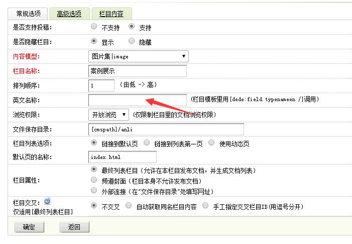 dedecms织梦网站栏目增加英文名称的方法-第6张图片-元元本本博客