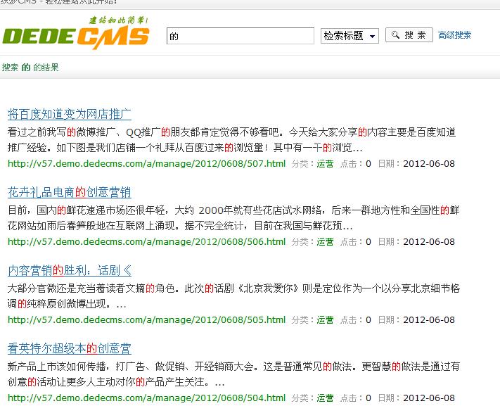 DEDECMS织梦搜索结果标题显示不全解决办法 SEO 第1张