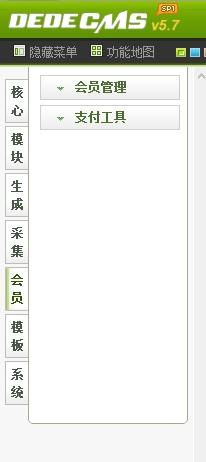 dede后台左侧菜单空白或不显示的解决办法(完美解决)  SEO 第1张