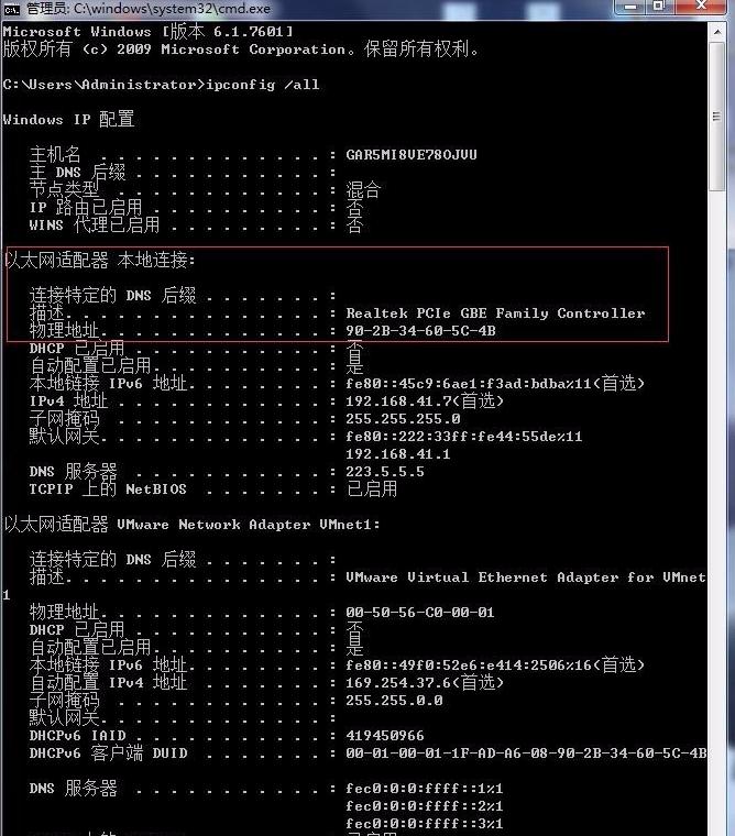 win7 图文详解win7怎么改mac地址  第8张