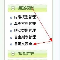用dede建立在线报名或者留言系统 SEO 第1张
