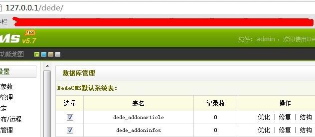 如何更改已安装的织梦dedecms系统数据库表前缀? SEO 第3张