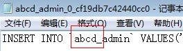 如何更改已安装的织梦dedecms系统数据库表前缀? SEO 第8张
