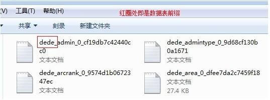如何更改已安装的织梦dedecms系统数据库表前缀?  SEO 第5张