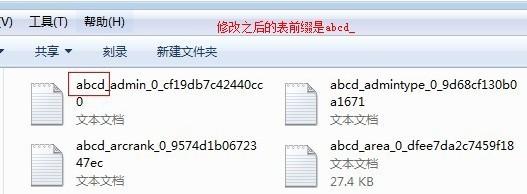 如何更改已安装的织梦dedecms系统数据库表前缀?  SEO 第6张