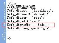 如何更改已安装的织梦dedecms系统数据库表前缀?  SEO 第9张