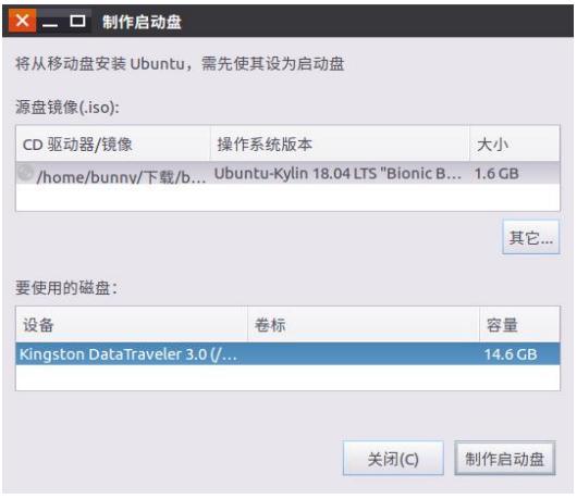 优麒麟Linux(Ubuntu Kylin)简易安装手册  第1张
