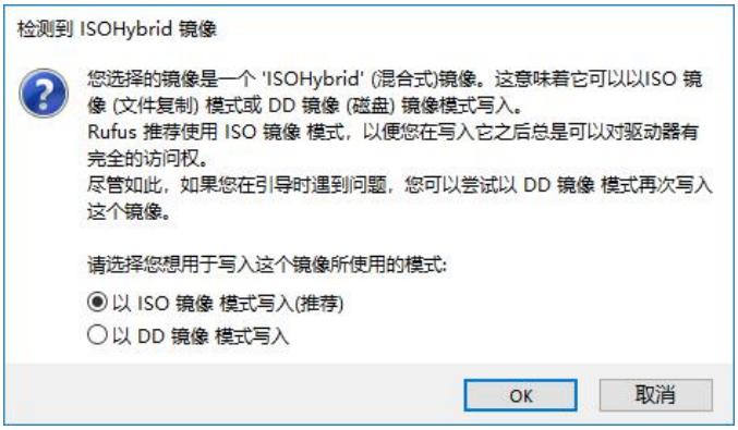 优麒麟Linux(Ubuntu Kylin)简易安装手册  第6张