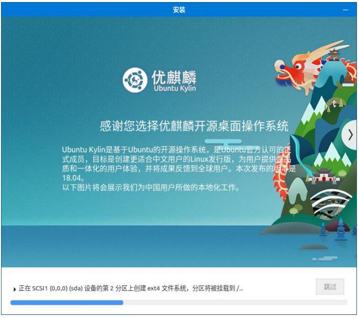 优麒麟Linux(Ubuntu Kylin)简易安装手册  第14张