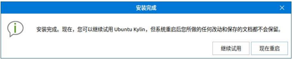 优麒麟Linux(Ubuntu Kylin)简易安装手册  第15张