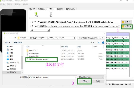 MTK刷机教程图解4.png 联想TAB2A10-70F官方固件刷机教程_线刷|救砖教程图解 第4张