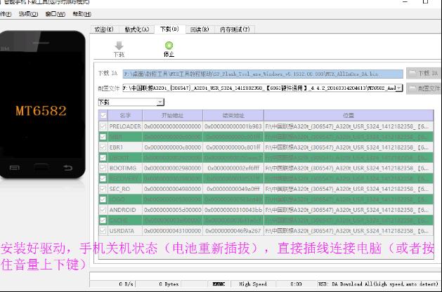 MTK刷机教程图解6.png 联想TAB2A10-70F官方固件刷机教程_线刷|救砖教程图解 第6张