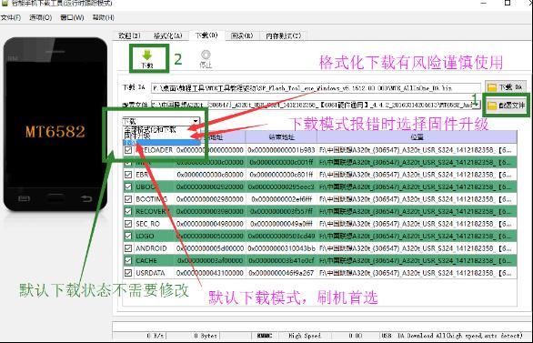 MTK刷机教程图解5.png 联想TAB2A10-70F官方固件刷机教程_线刷|救砖教程图解 第5张