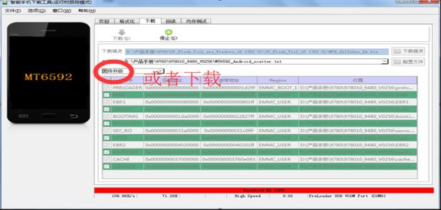 MTK刷机教程图解7.png 联想TAB2A10-70F官方固件刷机教程_线刷|救砖教程图解 第7张