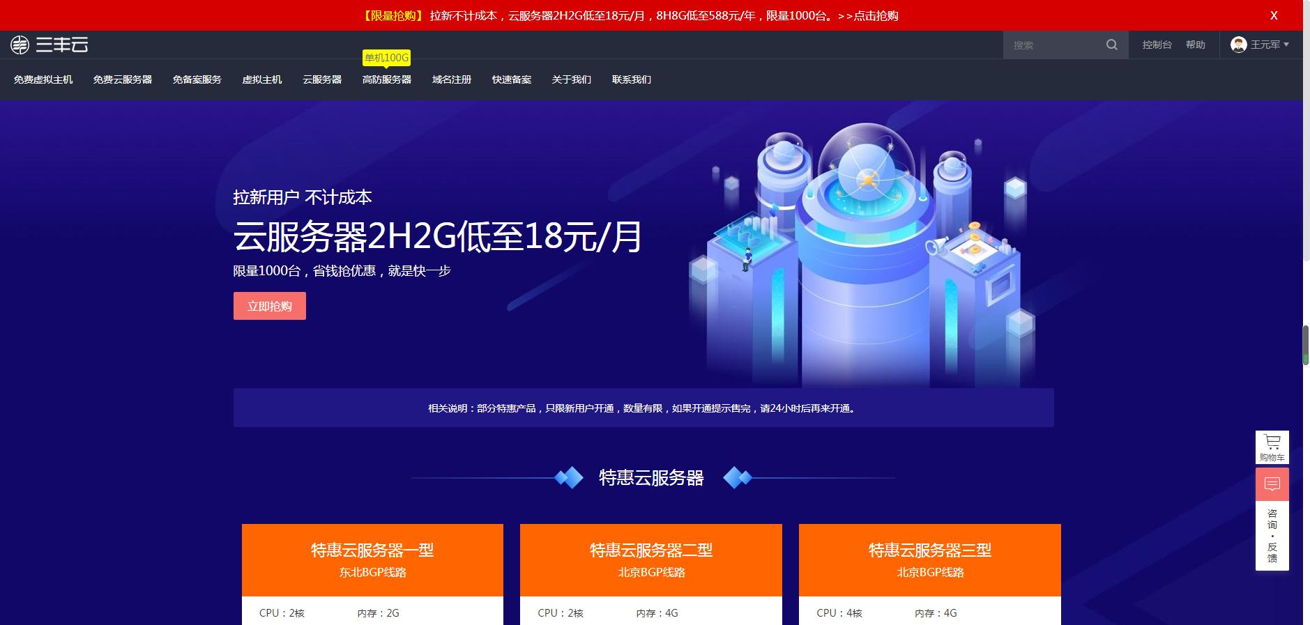 最近,三丰云推出云服务器抢购套餐限量1000台  第1张