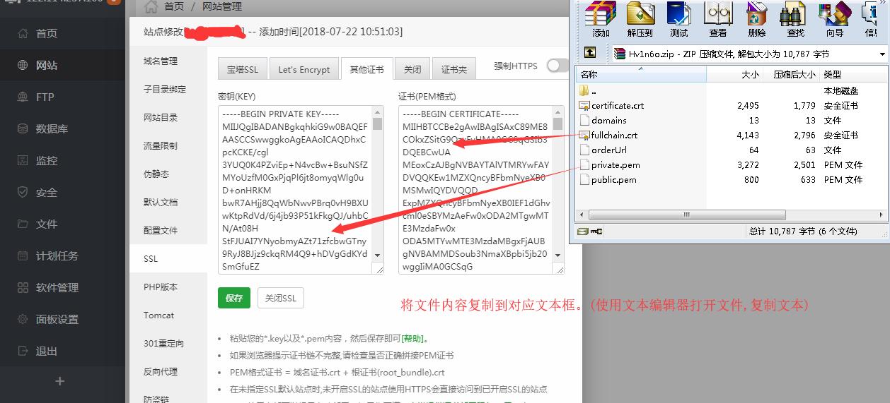 免费通配符证书/免费SSL泛域名证书(Let's Encrypt)在线申请和续期方法 第8张
