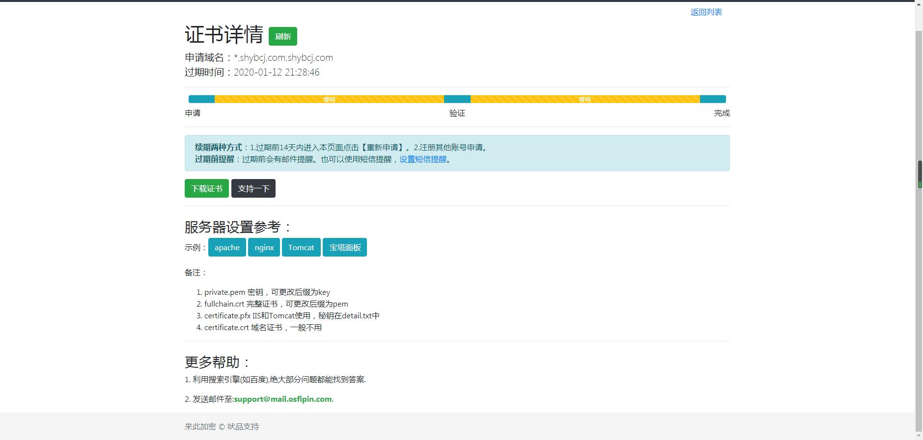 免费通配符证书/免费SSL泛域名证书(Let's Encrypt)在线申请和续期方法 第7张