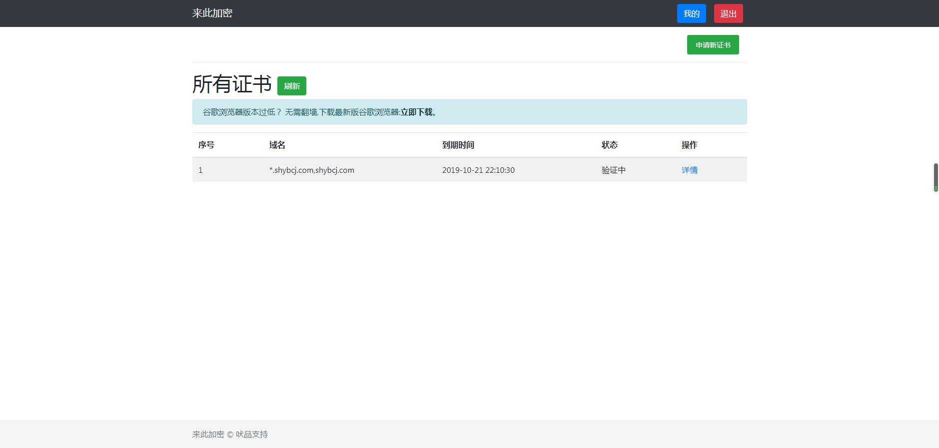 QQ图片20191015062204.png 免费通配符证书/免费SSL泛域名证书(Let's Encrypt)在线申请和续期方法 第2张
