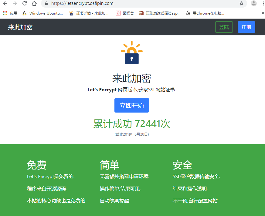 免费通配符证书/免费SSL泛域名证书(Let's Encrypt)在线申请和续期方法 第1张
