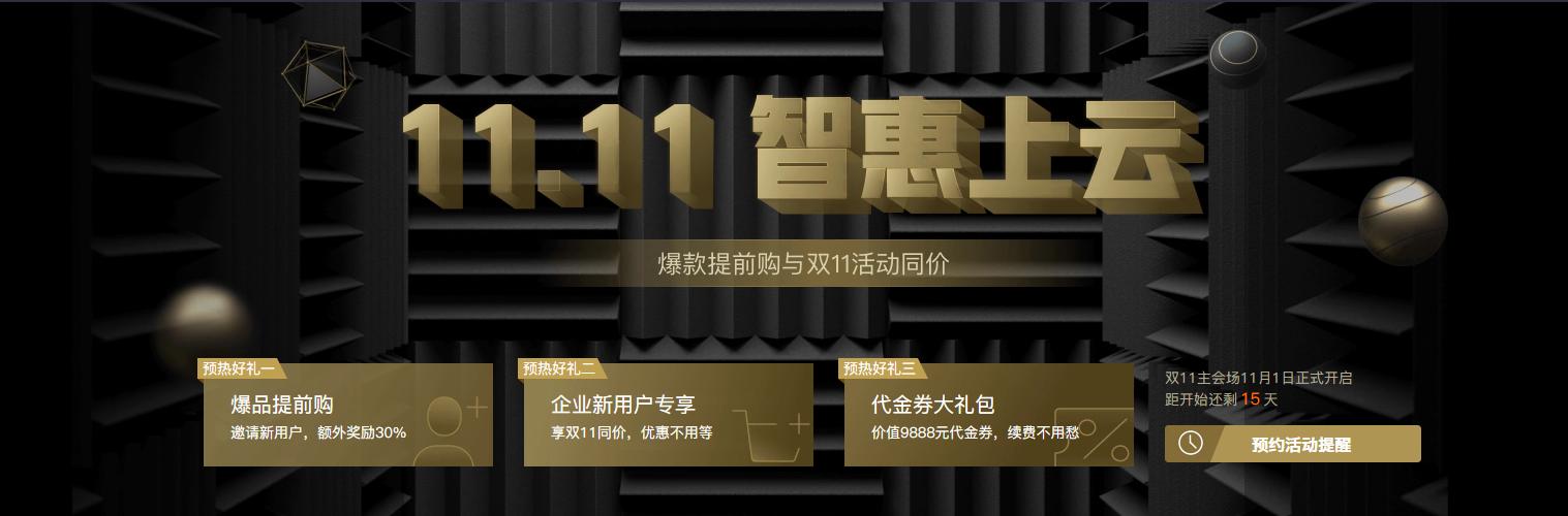 腾讯云双11巨惠来袭 第1张