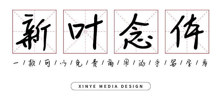 新叶念体-免费可商用手写字体 第1张