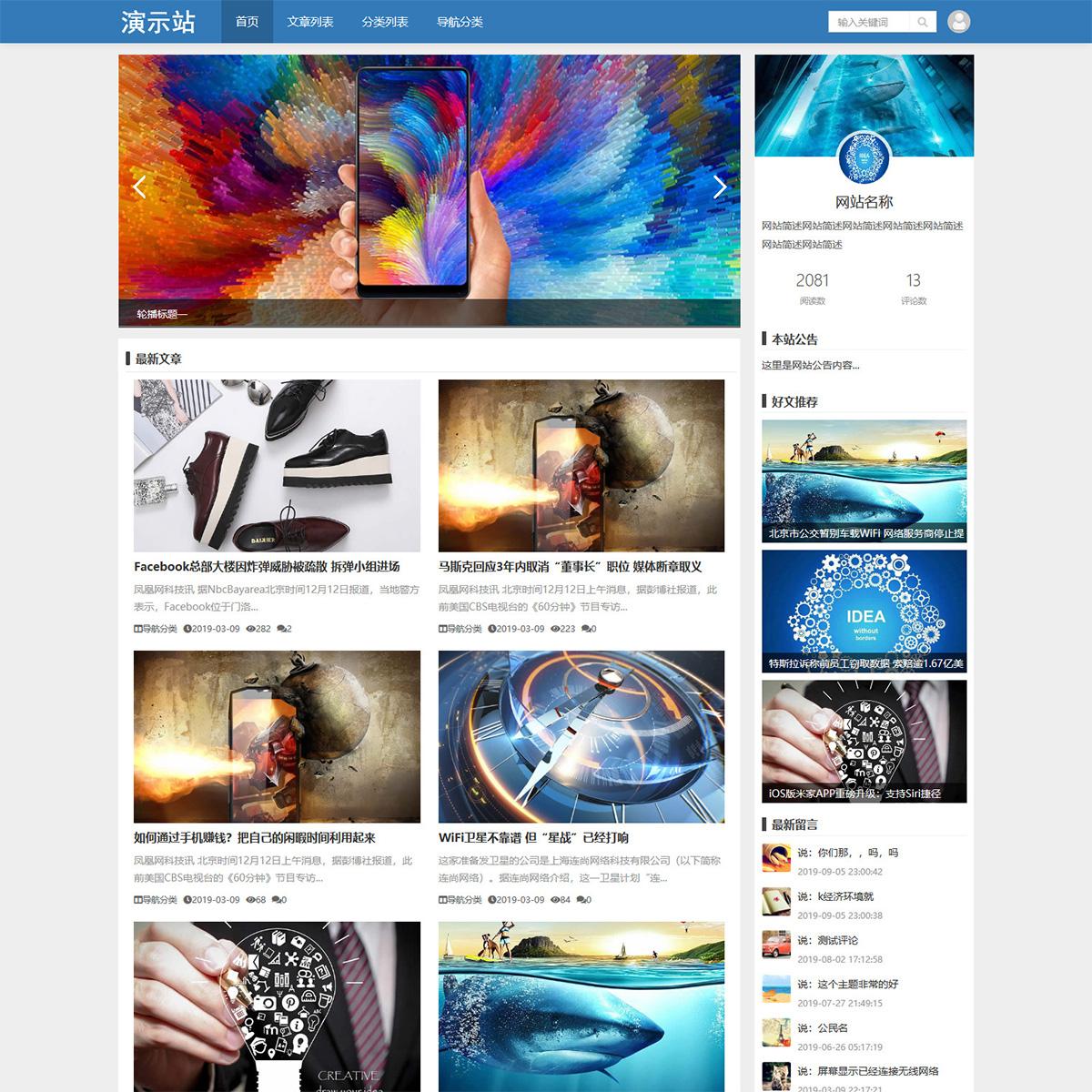 奇客响应式免费zblog图文资讯主题qk_tuz zblog 第1张
