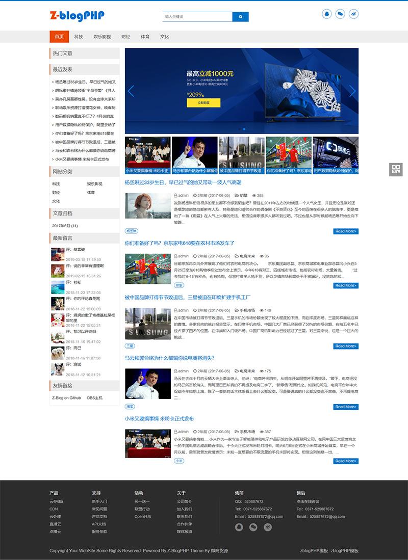 zblog免费自适应博客CMS主题ydcms  zblog 第1张