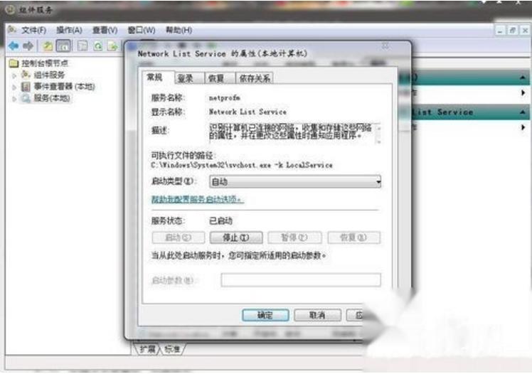解决Network List Service启动失败图文教程 第8张