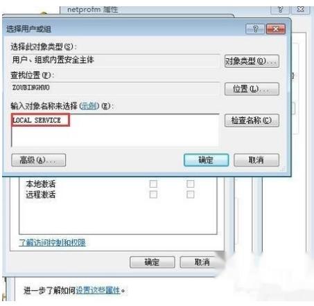 解决Network List Service启动失败图文教程 第6张