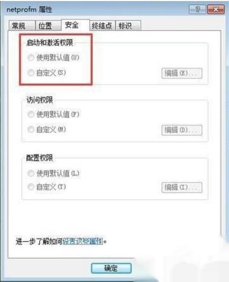 解决Network List Service启动失败图文教程 第4张