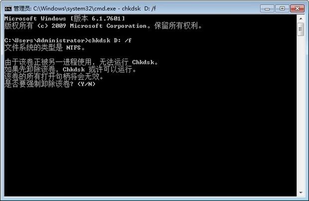 修复U盘的cmd命令chkdsk  第3张