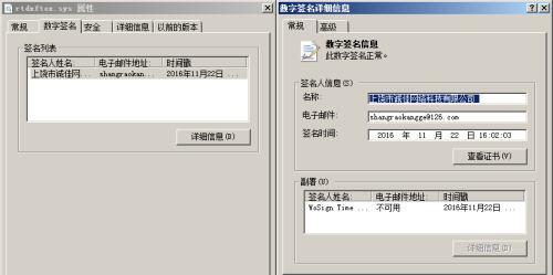 """净广大师""""病毒攻破 HTTPS防线 劫持百度搜索流量牟利 第5张"""