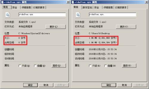 """净广大师""""病毒攻破 HTTPS防线 劫持百度搜索流量牟利 第4张"""