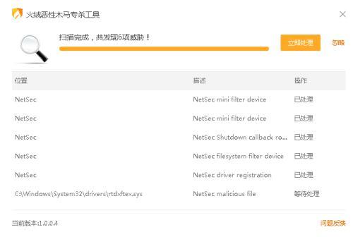 """净广大师""""病毒攻破 HTTPS防线 劫持百度搜索流量牟利 第7张"""