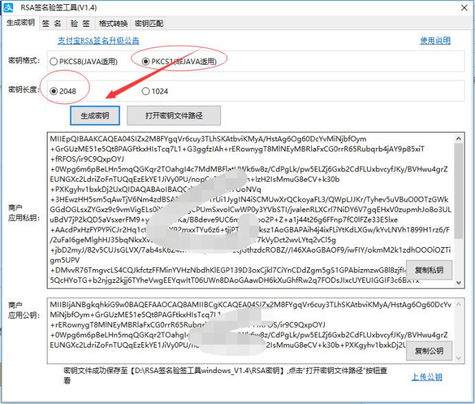 支付宝公匙 私匙 APPID 配置方法.jpg zblog支付宝公匙 配置方法  第4张