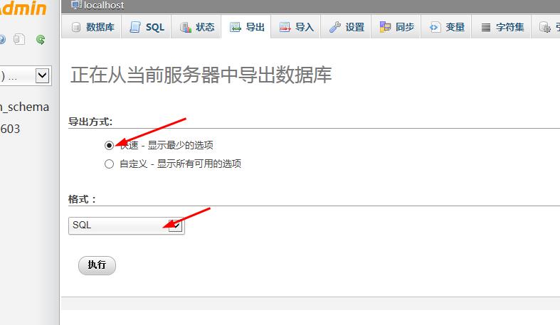 zblog php更换服务器空间宝塔图文详细教程  宝塔 第4张