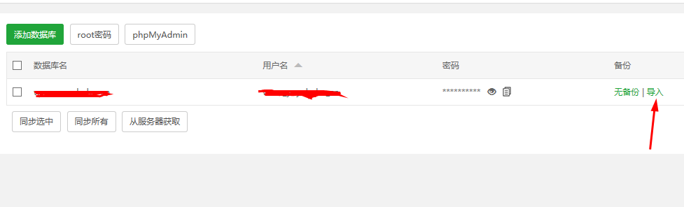 zblog php更换服务器空间宝塔图文详细教程  宝塔 第5张