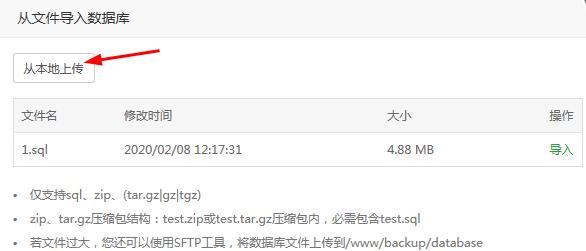 zblog php更换服务器空间宝塔图文详细教程  宝塔 第6张