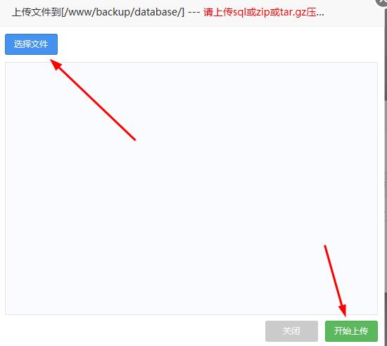 zblog php更换服务器空间宝塔图文详细教程  宝塔 第7张