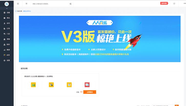 人人商城 ewei_shopv2 3.14.28全开源版一键安装包-第5张图片-元元本本博客