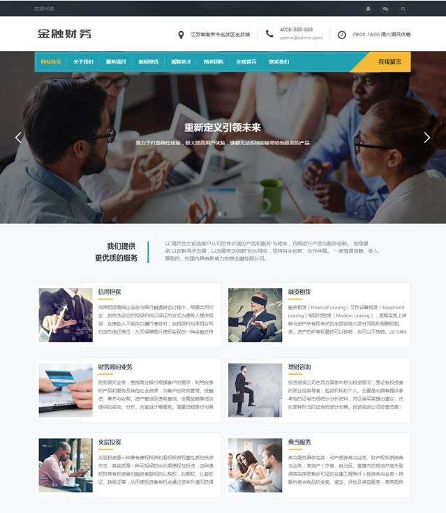 (自适应手机版)响应式金融信贷担保投资风险类网站源码 HTML5投资管理金融机构织梦模板-第1张图片-元元本本博客