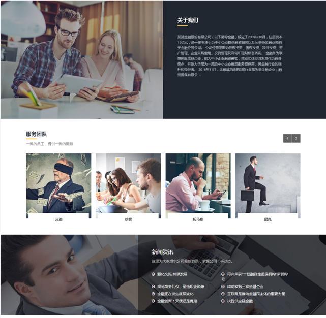 (自适应手机版)响应式金融信贷担保投资风险类网站源码 HTML5投资管理金融机构织梦模板-第2张图片-元元本本博客