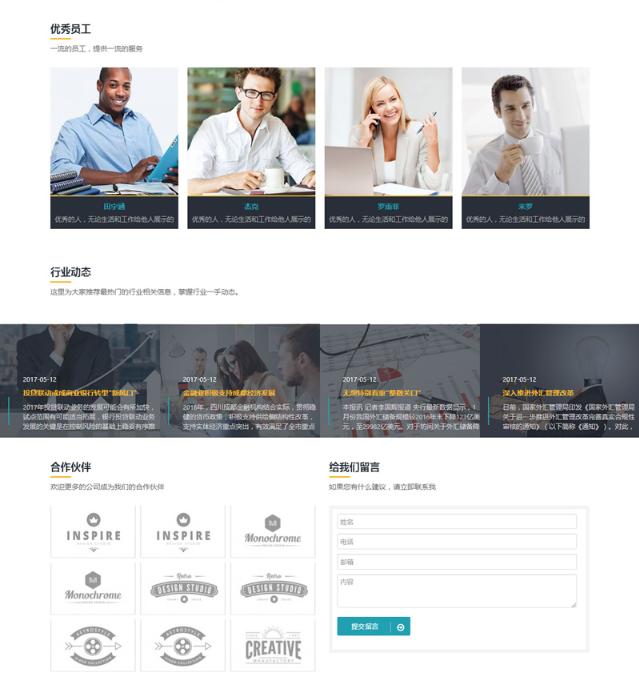 (自适应手机版)响应式金融信贷担保投资风险类网站源码 HTML5投资管理金融机构织梦模板-第3张图片-元元本本博客