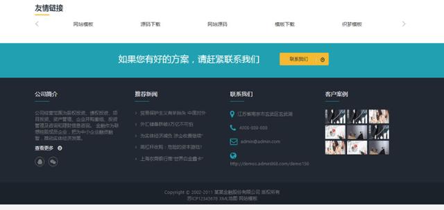 (自适应手机版)响应式金融信贷担保投资风险类网站源码 HTML5投资管理金融机构织梦模板-第4张图片-元元本本博客